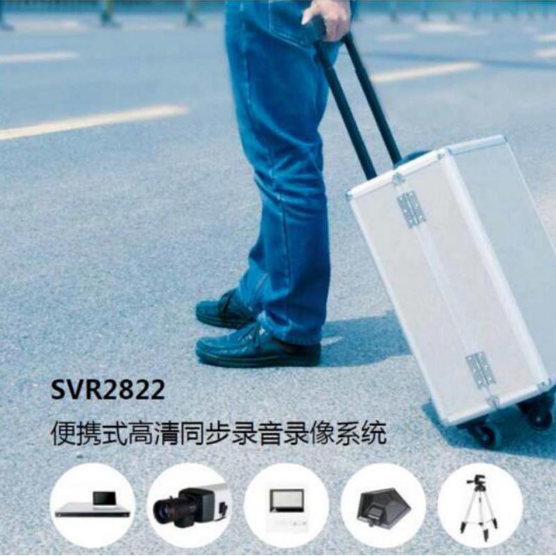科达KEDACOM SVR2822(1080P)高清便携同步执法仪系统
