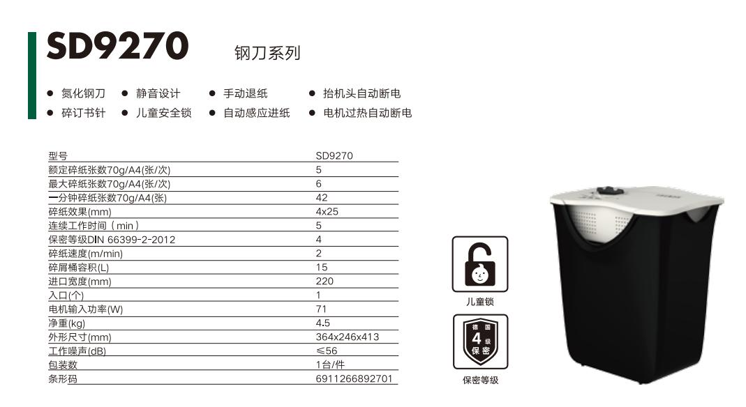 三木碎纸机SD9270