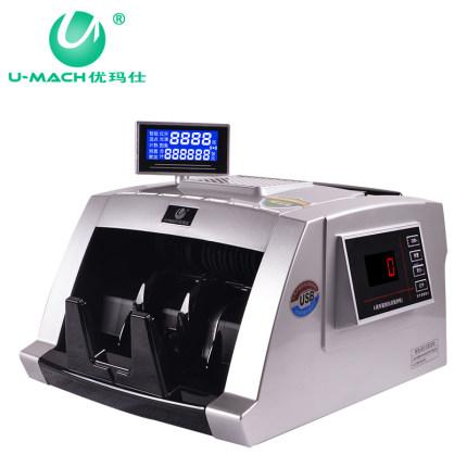 优玛仕 JBYD-U550(C) 智能点验钞机新版人民币小型便携式点钞机C类