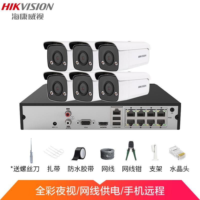 海康威视摄像头监控设备套装 全彩6路带4T硬盘 400万2K超清 日夜监控全彩画面 手机监