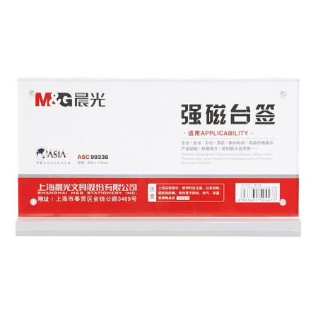晨光T型强磁台签220*110mm(横)ASC99336