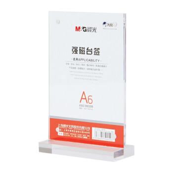 晨光T型强磁台签A6(竖)ASC99339