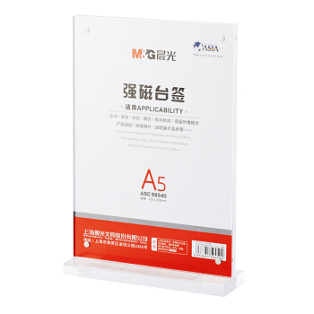 晨光T型强磁台签A5(竖)ASC99340