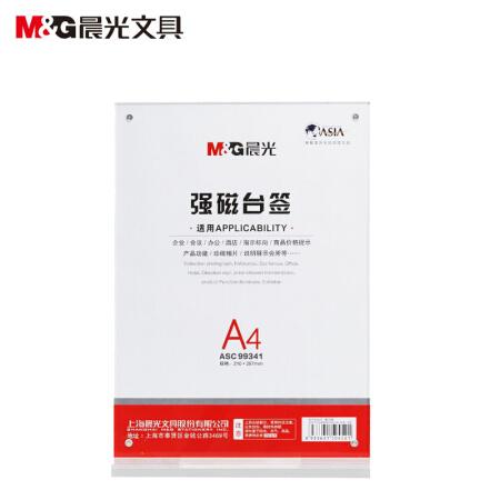 晨光T型强磁台签A4(竖)ASC99341
