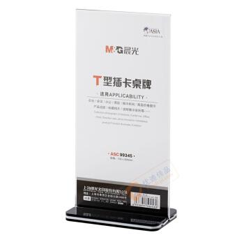 晨光T型抽拉式桌牌100*200mm(竖))ASC99345