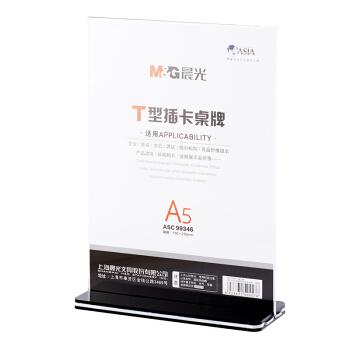 晨光T型抽拉式桌牌A5(竖)ASC99346