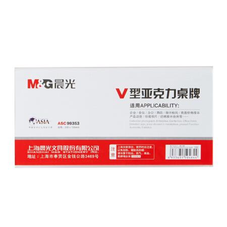 晨光商务V型会议桌牌200*100mmASC99353