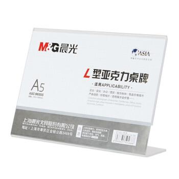 晨光商务L型会议桌牌A5(横)ASC99355