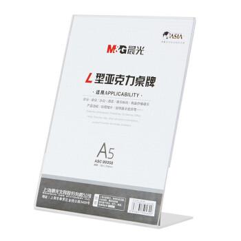 晨光商务L型会议桌牌A5(竖)ASC99358