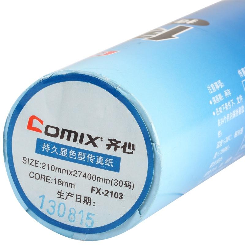 齐心(COMIX)FX_2103 55g热敏传真纸210mm_30码