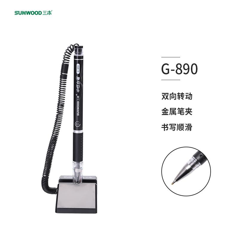 三木(SUNWOOD) 0.5mm旋转柜台桌面用可粘贴台笔 单支装 G-890