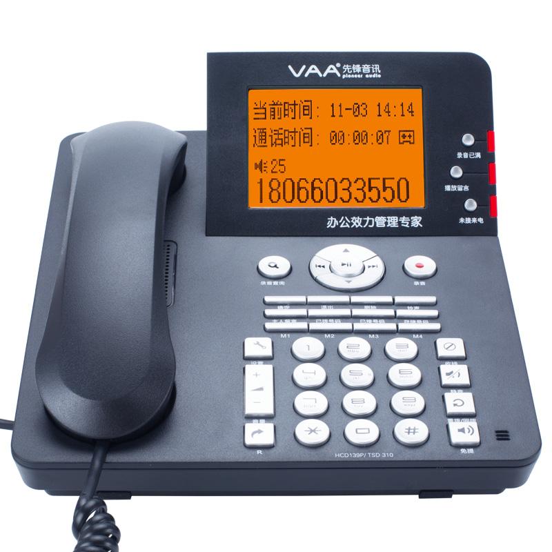先锋(VAA)VAA-CPU610录音电话机办公座机固话自动录音中文菜单电话本留言 (录音
