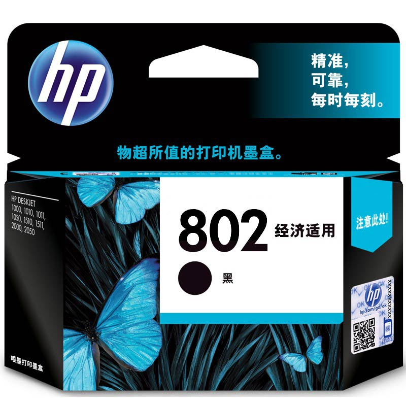 惠普(HP)CH561ZZ(802S)黑色墨盒(适用Officejet 5608 5609