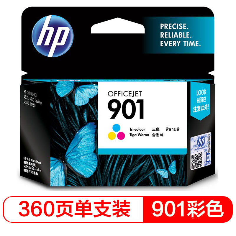 惠普(HP)901/CC656AA 彩色墨盒(适用HP Officejet J4580 J