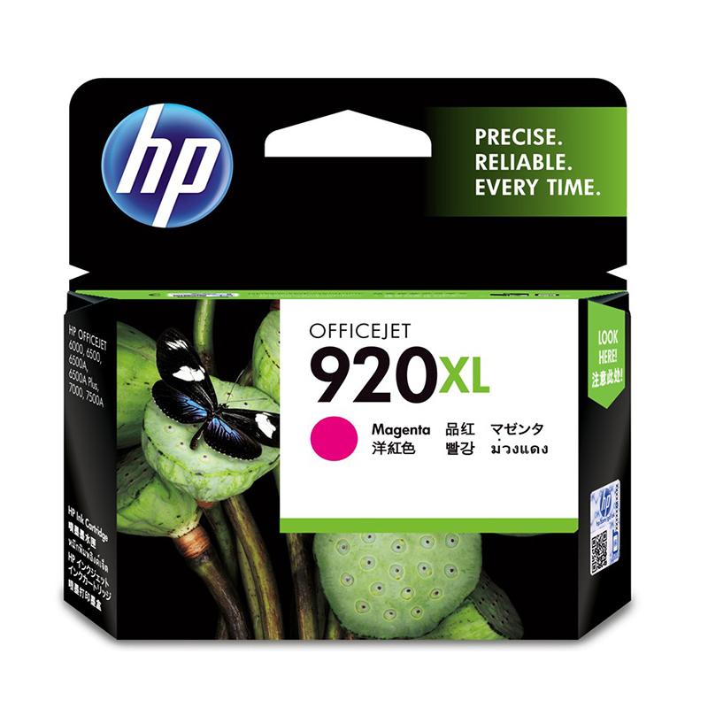 惠普(HP)920XL号/CD973AA 高容量墨盒(适用6000 7000 7500A
