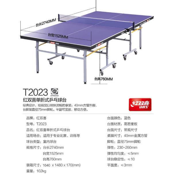 红双喜 乒乓球台T2023