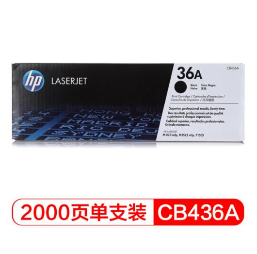 惠普(HP)36A/CB436A硒鼓(适用HP LaserJet M1120 M1120n
