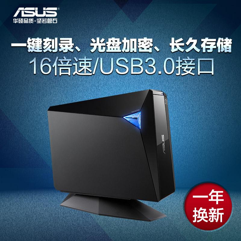 华硕(ASUS)BW-16D1H-U PRO 16倍速USB3.0外置蓝光 光驱刻录机 黑色