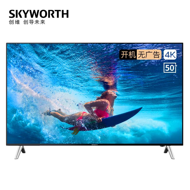 创维(Skyworth)50B20系列 50英寸4K超高清 人工智能 商用电视机