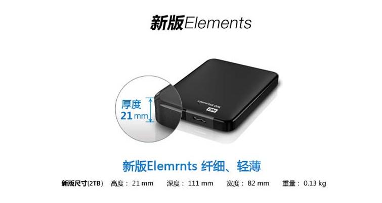 西部数据(WD)WDBU6Y0020BBK  新元素系列 移动硬盘 2.5英寸 USB3.0 2TB