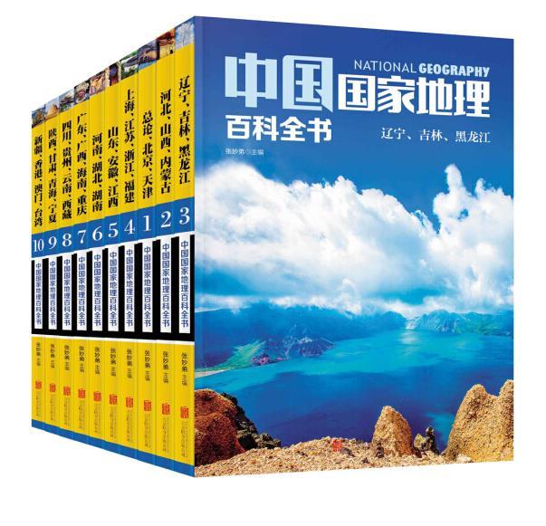 中国国家地理百科全书(图书套装共10册)