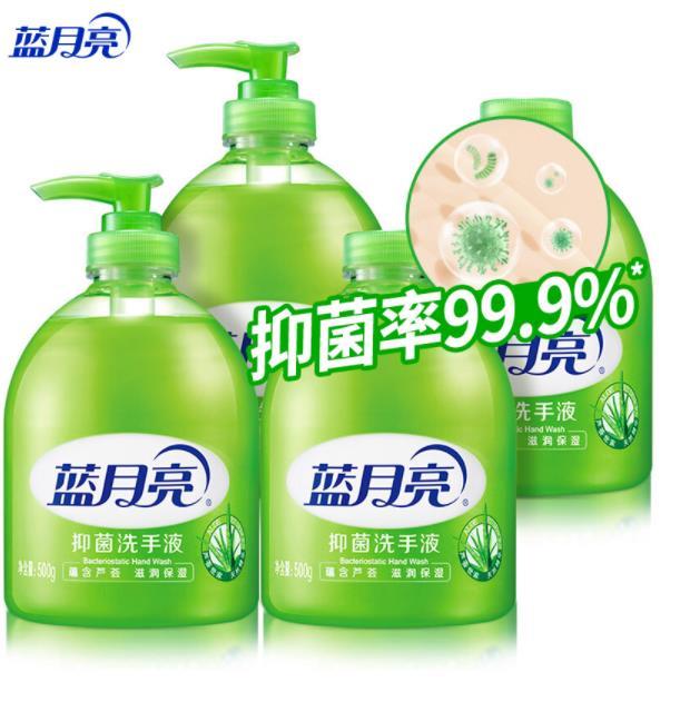 蓝月亮 芦荟抑菌洗手液 500g瓶*2+500g瓶装补充液*2 抑菌洗手液 泡沫丰富 抑菌99.9%