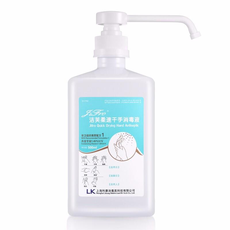 洁芙柔速干免洗手消毒洗手液500ml(单位:瓶)