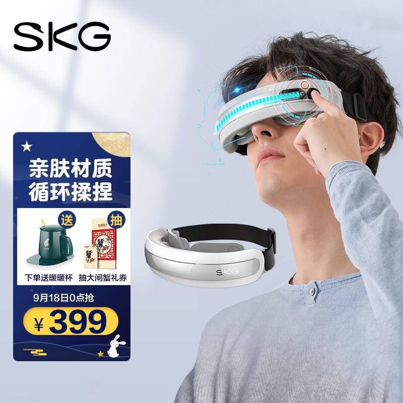 SKG 眼部按摩仪 4301 白银色